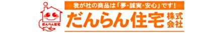 だんらん住宅株式会社 大阪府 大阪市北区 会社ロゴ