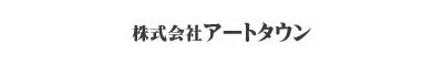 株式会社アートタウン 株式会社アートタウン 群馬県 前橋市 会社ロゴ