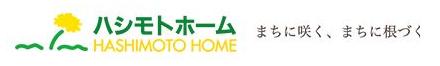 株式会社ハシモトホーム 青森県 八戸市 会社ロゴ