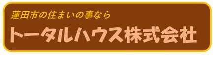 トータルハウス株式会社 トータルハウス株式会社 埼玉県 蓮田市 会社ロゴ
