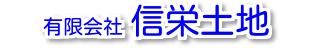 有限会社信栄土地 有限会社信栄土地 兵庫県 姫路市 会社ロゴ