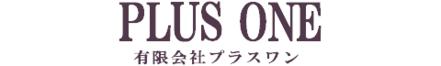 有限会社 プラスワン 有限会社 プラスワン 栃木県 小山市 会社ロゴ