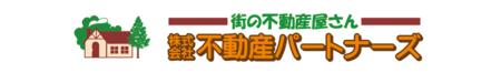 株式会社不動産パートナーズ 株式会社不動産パートナーズ 青森県 三沢市 会社ロゴ