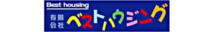 有限会社ベストハウジング 有限会社ベストハウジング 青森県 青森市 会社ロゴ