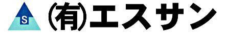 有限会社エスサン 有限会社エスサン 埼玉県 さいたま市北区 会社ロゴ