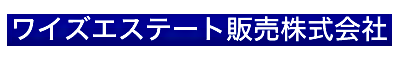 ワイズエステート販売株式会社 ワイズエステート販売株式会社 埼玉県 さいたま市桜区 会社ロゴ