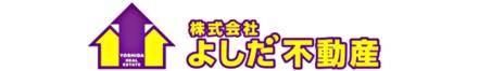 株式会社よしだ不動産 株式会社よしだ不動産 北海道 函館市 会社ロゴ