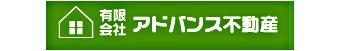 有限会社アドバンス不動産 宮城県 亘理郡亘理町 会社ロゴ