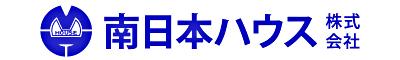 南日本ハウス株式会社 鹿児島県 鹿児島市 会社ロゴ