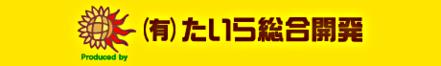 有限会社たいら総合開発 山形県 東置賜郡高畠町 会社ロゴ