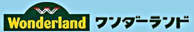 株式会社ワンダーランド 株式会社ワンダーランド 愛知県 日進市 会社ロゴ