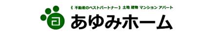あゆみホーム株式会社 埼玉県 大里郡寄居町 会社ロゴ
