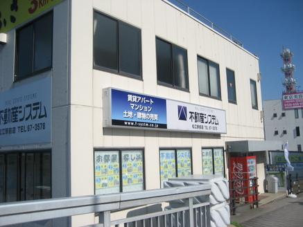 不動産システム株式会社 島根県 松江市 松江駅前店外観