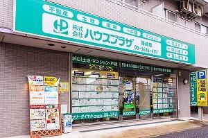 株式会社ハウスプラザ 篠崎店 東京都 江戸川区 店舗外観