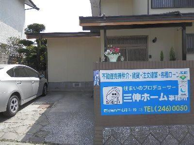 三伸ホーム 本店 鹿児島県 鹿児島市 店舗外観