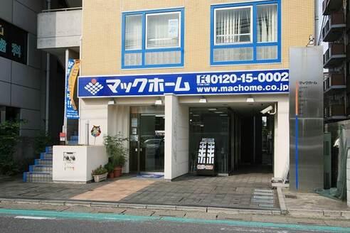 マックホーム株式会社 マックホーム株式会社 埼玉県 朝霞市 店舗外観