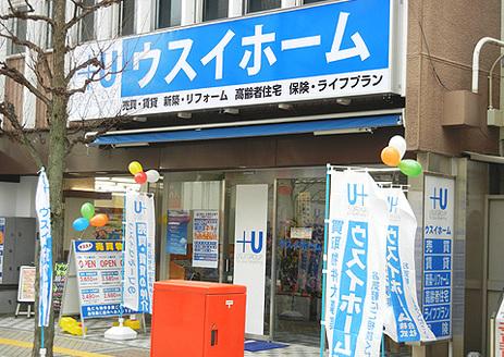 ウスイホーム 株式会社 藤沢店 神奈川県 藤沢市 外観写真