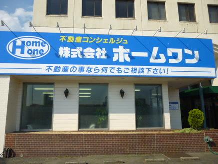 株式会社ホームワン 本店 岐阜県 岐阜市 外観写真