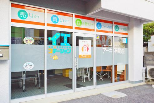 株式会社アーキ・クリエイト 主たる事務所 岡山県 岡山市中区 店舗外観