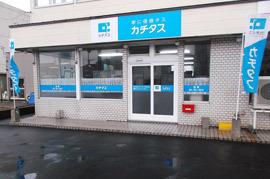 株式会社カチタス 岩見沢店 北海道 岩見沢市 店舗外観
