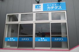 株式会社カチタス 横手店 秋田県 横手市 店舗外観