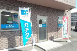 株式会社カチタス 那須店 栃木県 大田原市 店舗外観