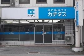株式会社カチタス 伊那店 長野県 伊那市 店舗外観