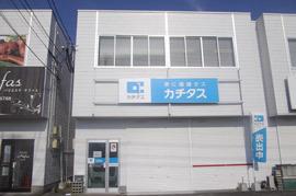 株式会社カチタス 八代店 熊本県 八代市 店舗外観