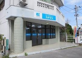 株式会社カチタス 名護店 沖縄県 名護市 店舗外観