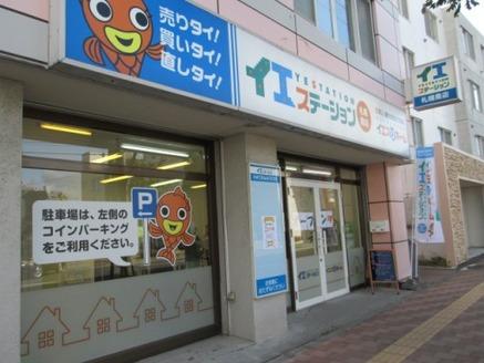 株式会社イエシア 株式会社イエシア 北海道 札幌市南区 店舗外観