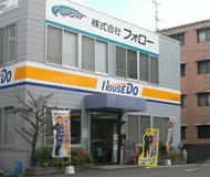 株式会社フォロー 福岡県 福岡市南区 店舗外観