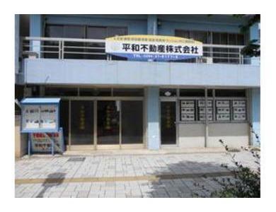 平和不動産株式会社 平和不動産株式会社 茨城県 日立市 店舗外観