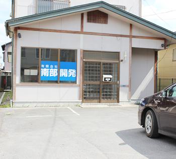 有限会社南部開発 有限会社南部開発 青森県 八戸市 店舗外観
