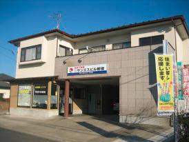 株式会社サンエスビル管理 本店 福島県 福島市 店舗外観