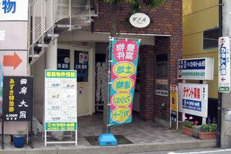 株式会社カネト小原 本店 長野県 松本市 店舗外観