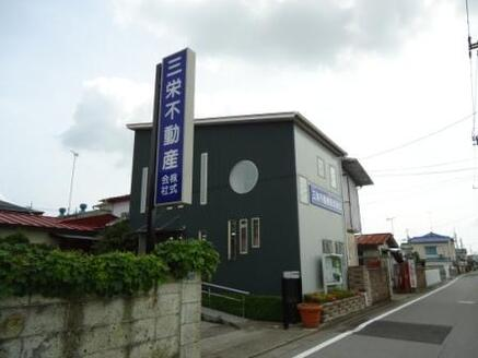 三栄不動産 株式会社 本店 栃木県 宇都宮市 店舗外観
