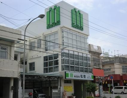 株式会社松樹 本店 沖縄県 宜野湾市 店舗外観