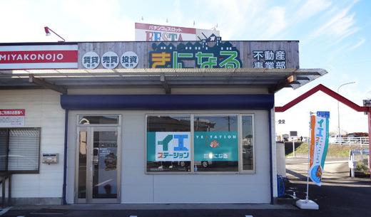 株式会社きになる 本店 宮崎県 都城市 店舗外観