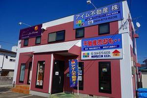アイム不動産株式会社 本店 福島県 福島市 店舗外観