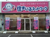 住まいるネットワーク 株式会社 住まいるネットワーク 株式会社 栃木県 栃木市 店舗外観