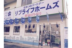 リブライフホームズ株式会社 リブライフホームズ株式会社 徳島県 徳島市 店舗外観