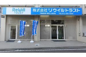 株式会社リウイルトラスト 大阪府 泉南市 店舗外観