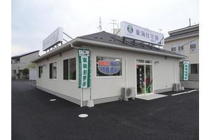 東海住宅株式会社 福島支店 福島県 福島市 店舗外観