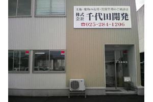 株式会社千代田開発 本店 新潟県 新潟市中央区 店舗外観