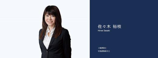 株式会社 東宝ハウス品川 東京都 品川区 佐々木