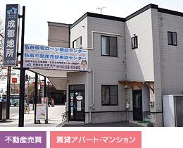 株式会社成都地所 土手町支店 青森県 弘前市 店舗外観