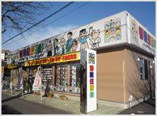 香陵住販株式会社 赤塚駅前支店 茨城県 水戸市 店舗外観