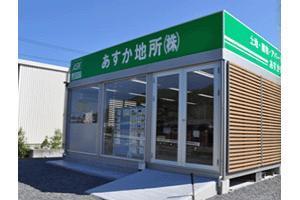 あすか地所株式会社 本店 山口県 下松市 店舗外観