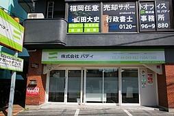 株式会社バディ 福岡県 北九州市小倉北区 店舗外観