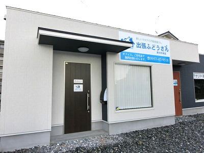 出張ふどうさん 新大村本店 本店 長崎県 大村市 店舗外観